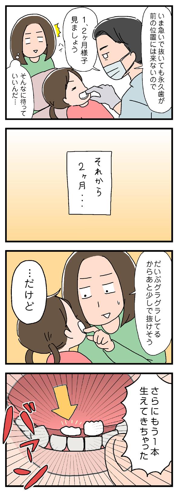 icchomae284_01