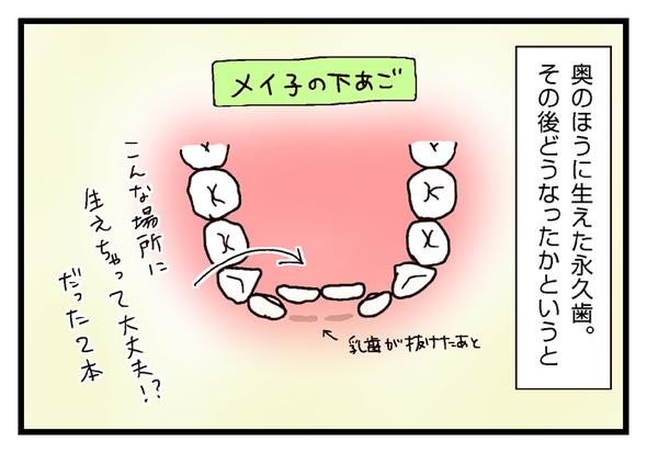 icchomae429_01