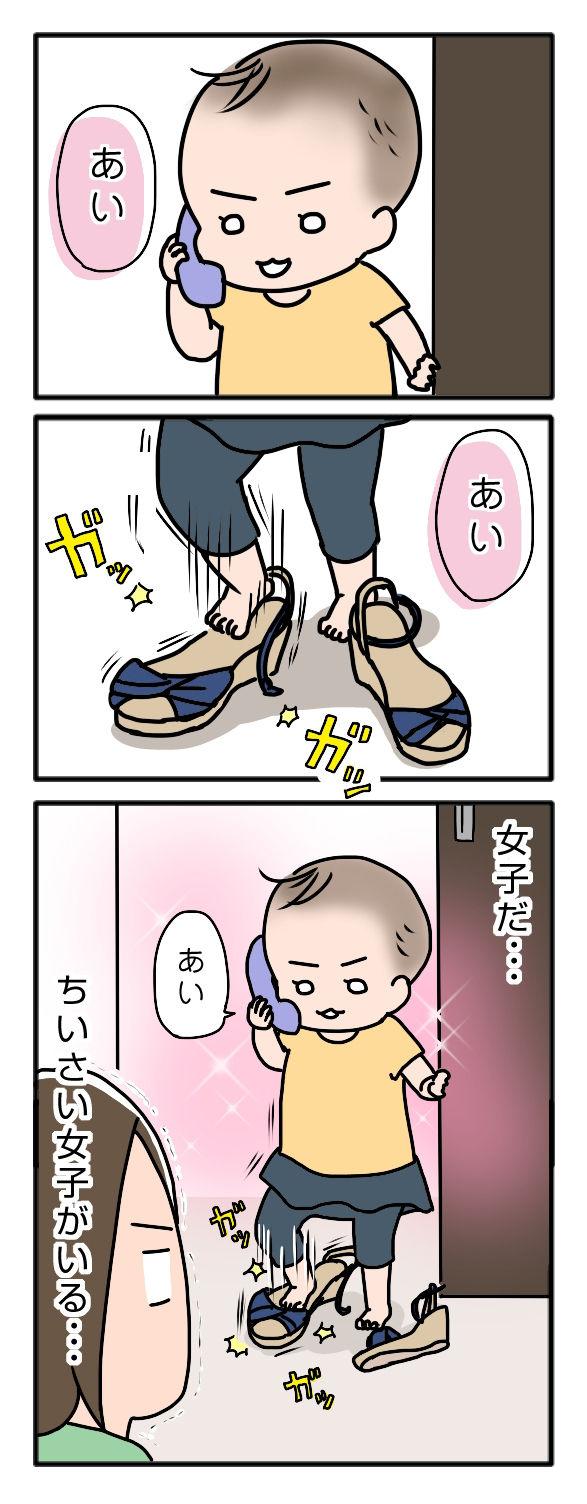 ちいさい女子01