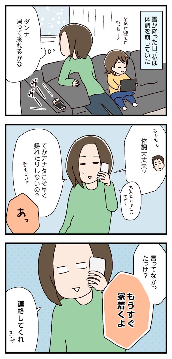icchomae491_01
