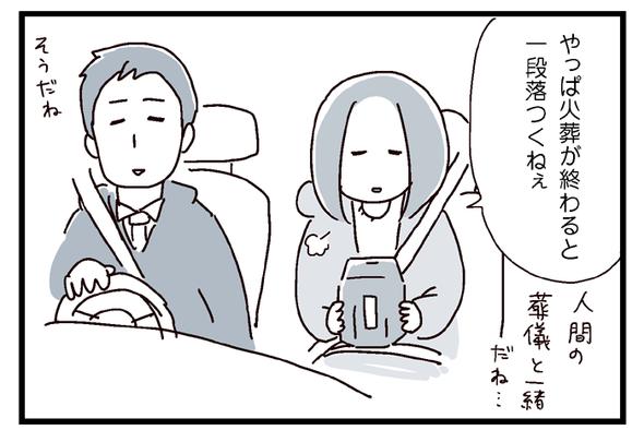 icchomae546_02_03