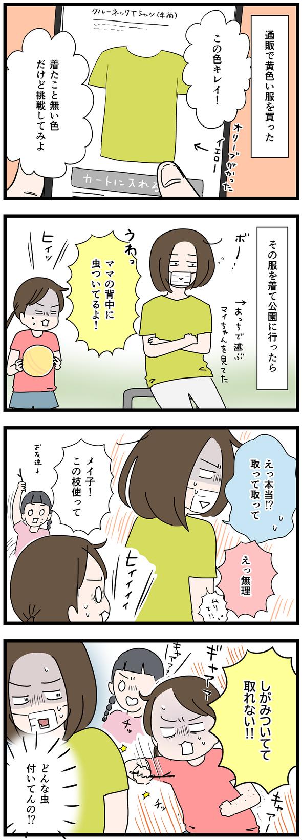 icchomae1051_01