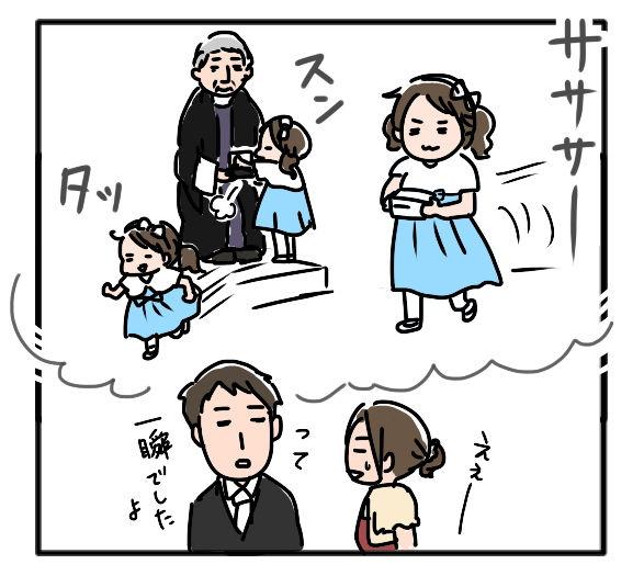 メイ子・結婚式02