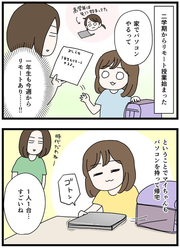 icchomae1285_01