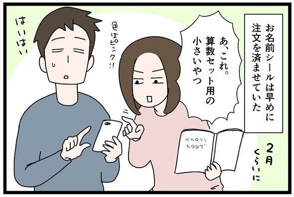 icchomae1210_01