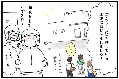 旬すぐ漫画_03