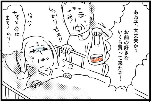 icchomae954_02