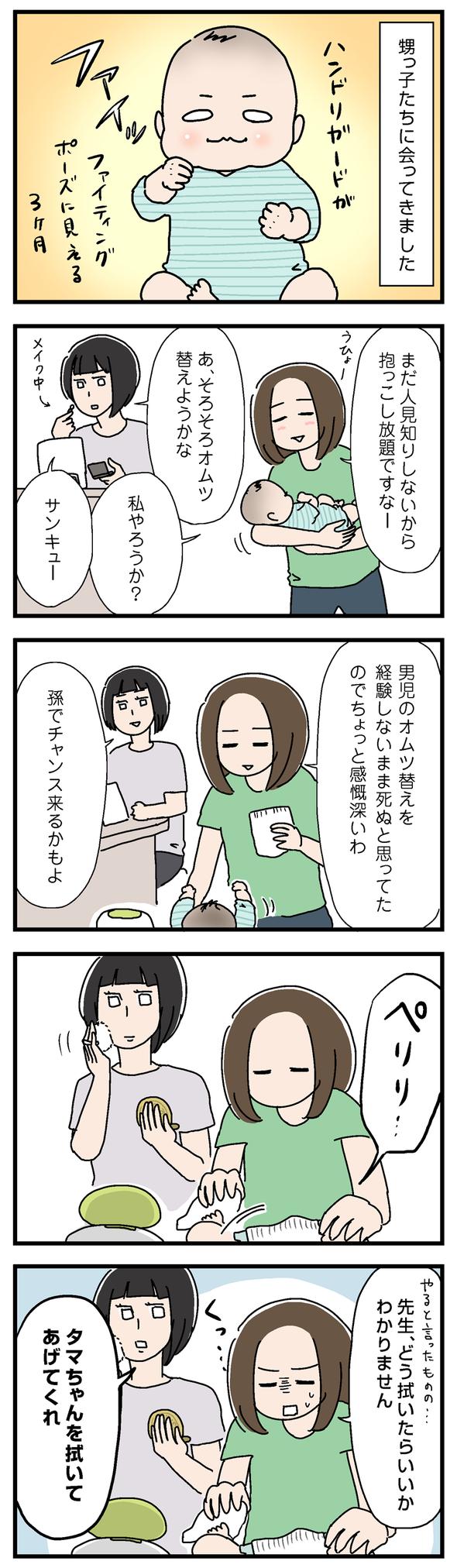 icchomae859_01