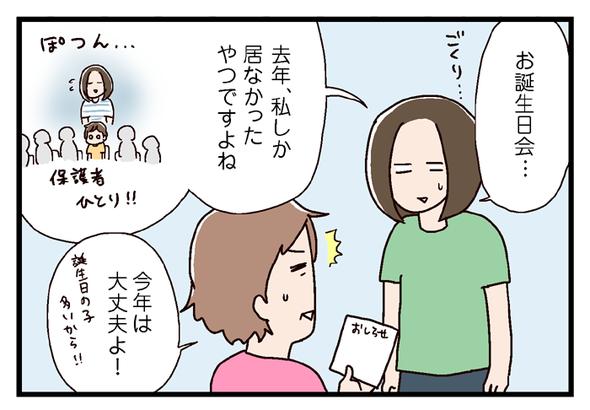icchomae381_01