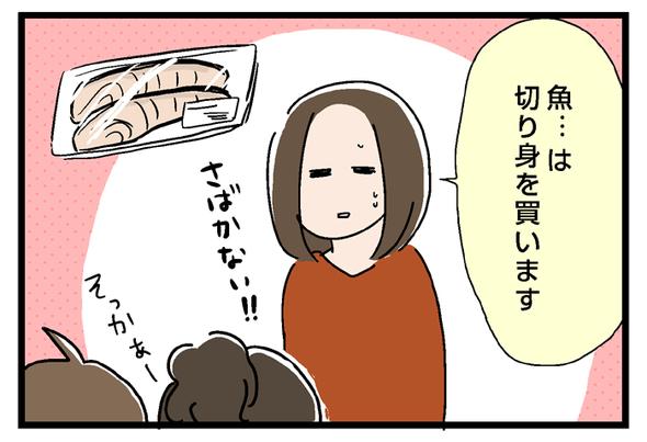 icchomae690_02