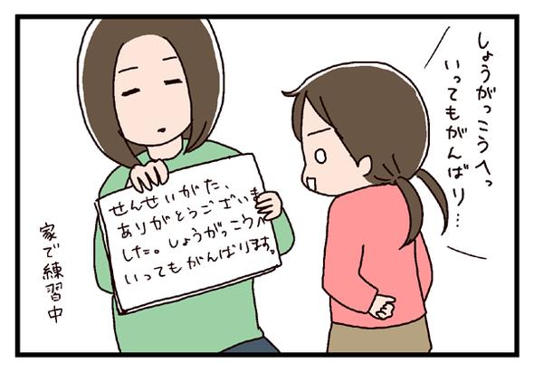 icchomae308_03