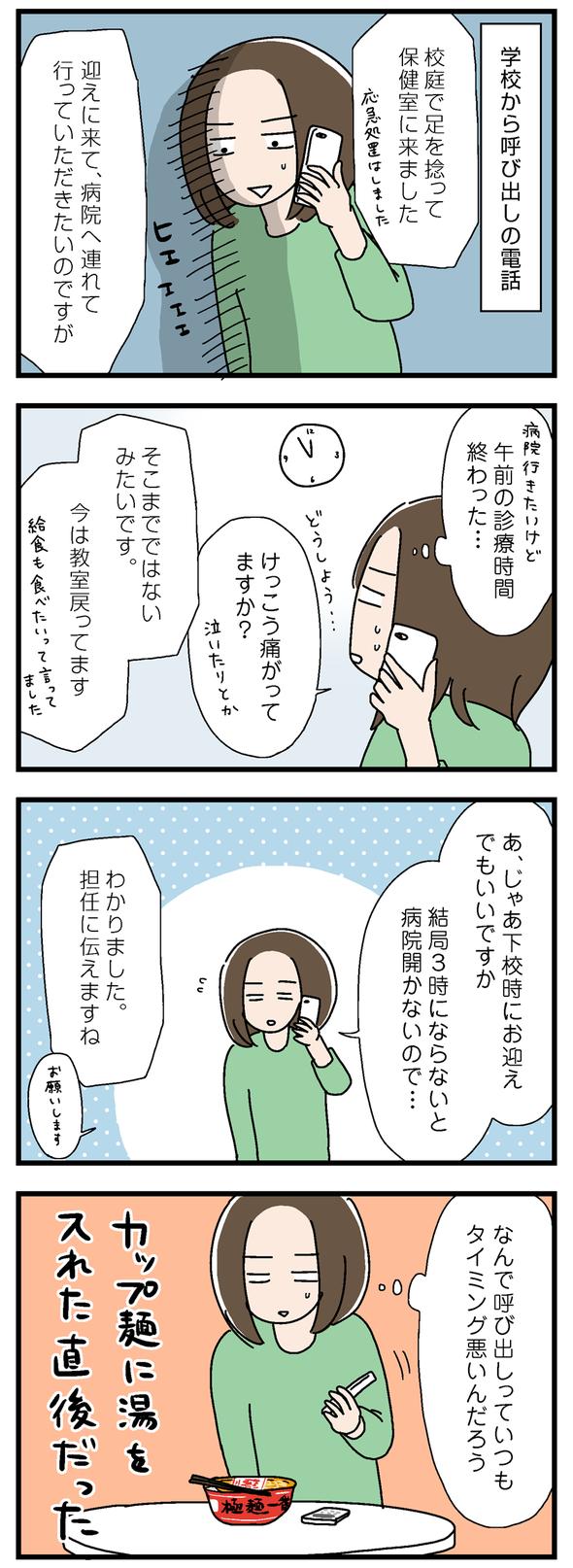 icchomae913