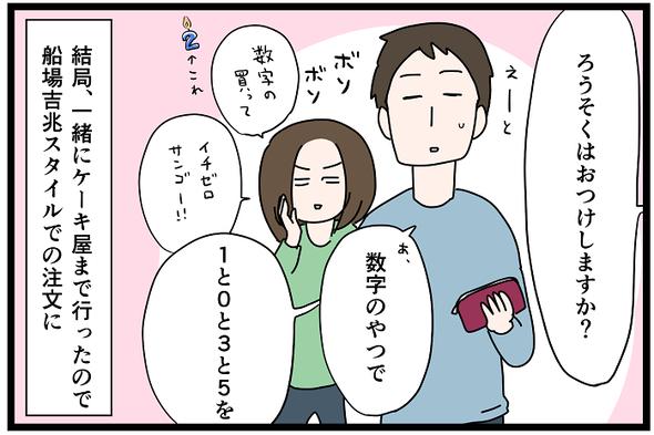 icchomae1114_04