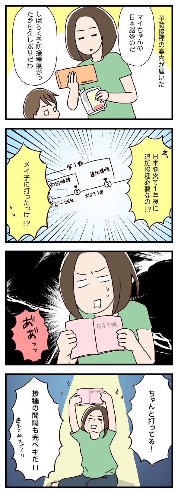 icchomae374_01