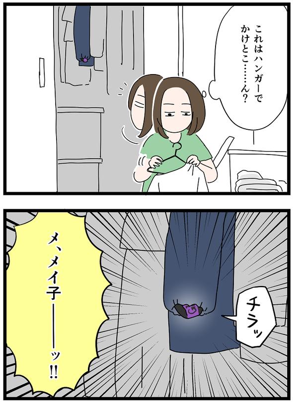 icchomae1225_02
