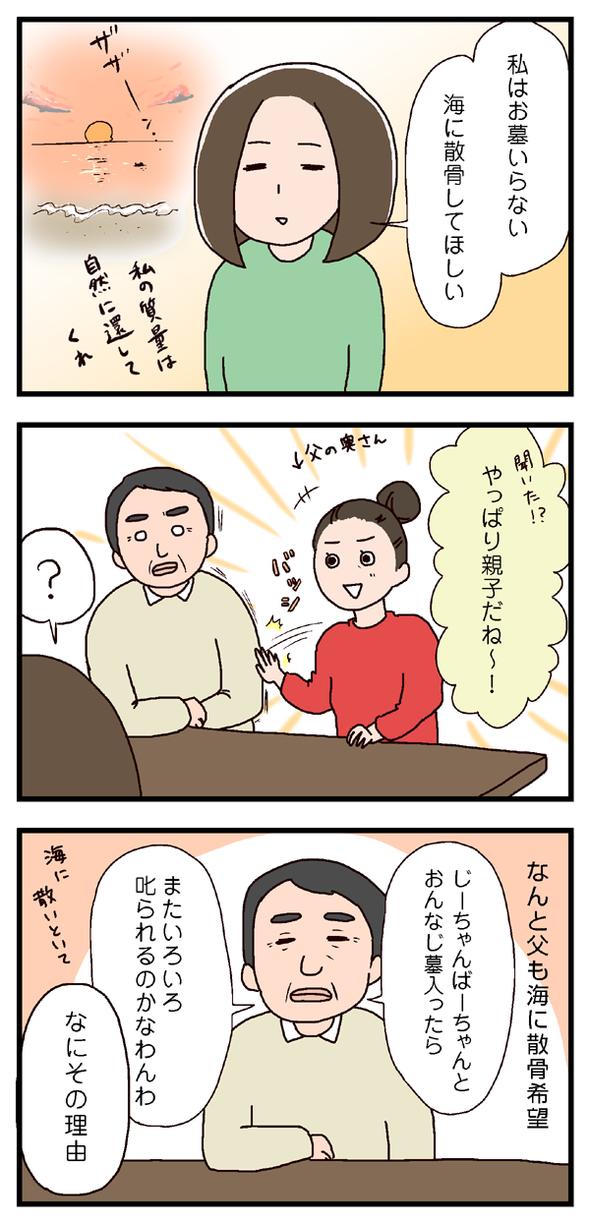 icchomae314_01
