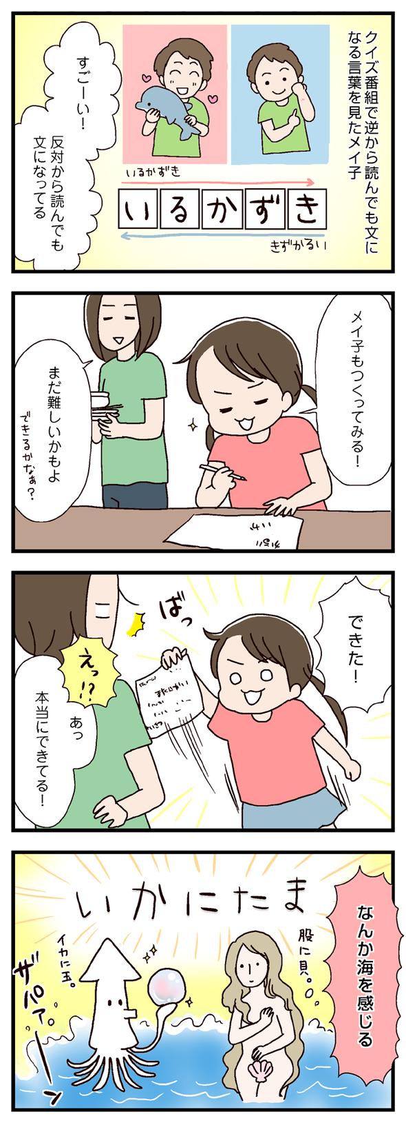 icchomae376_01