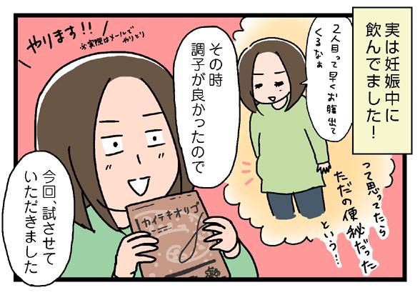 icchomae262_01