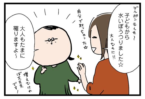 icchomae690_04
