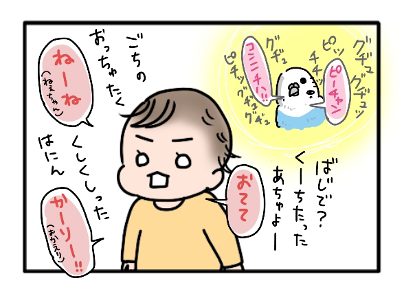 icchomae96-2