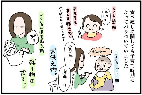 icchomae1012_04