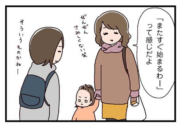 icchomae302_02
