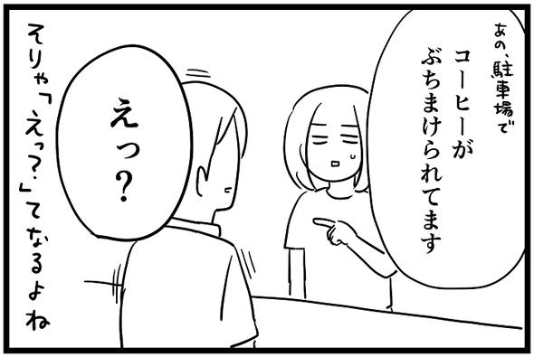 icchomae1241_05