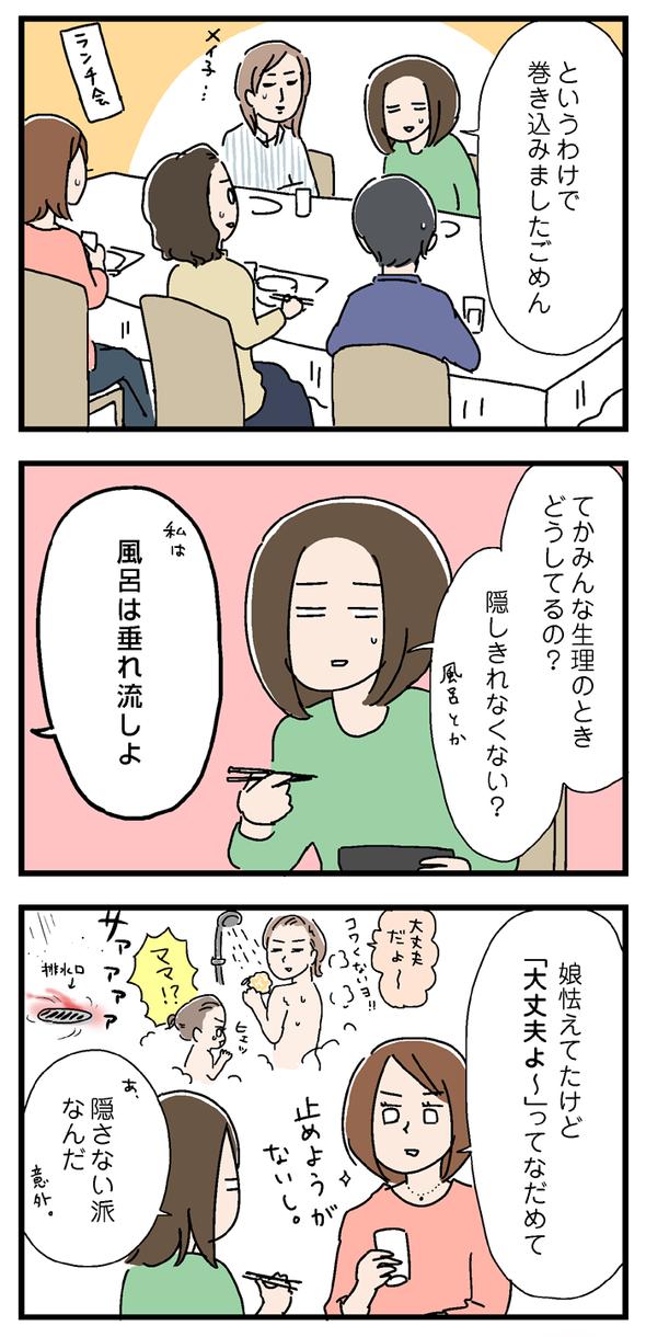 icchomae726_01