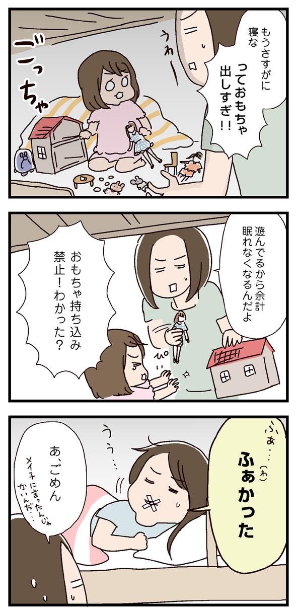icchomae560_02