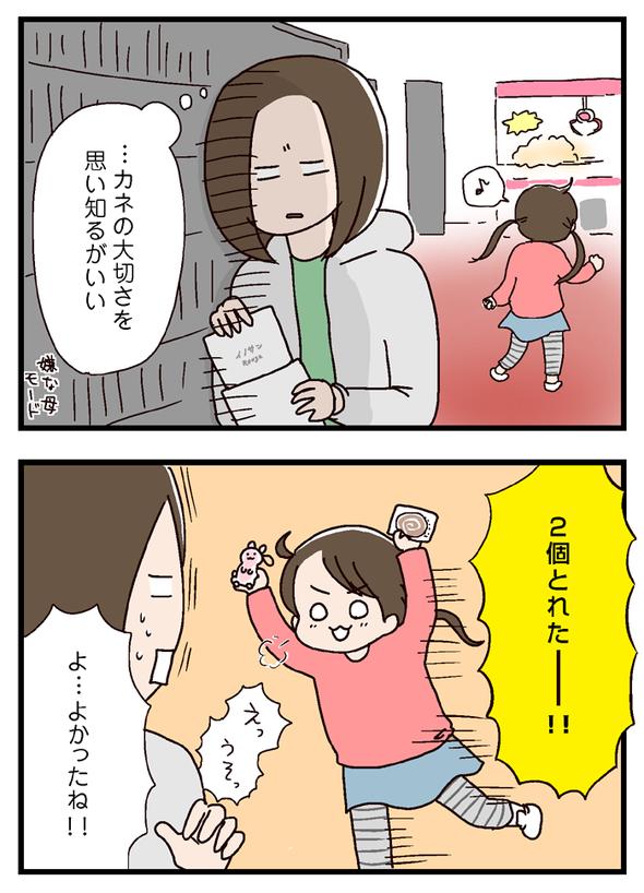 icchomae428_02