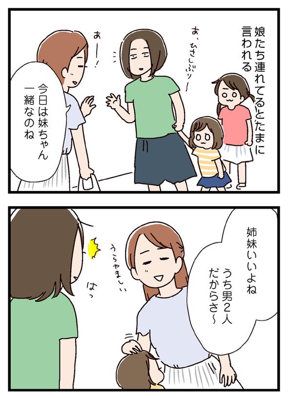 icchomae574_01