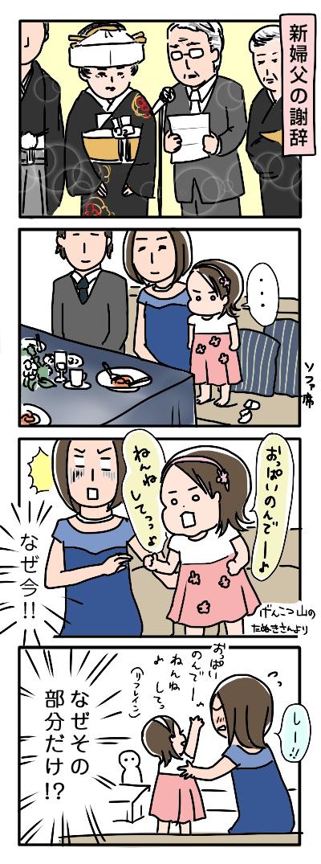 姉ちゃんは育児中-耐えられない娘03