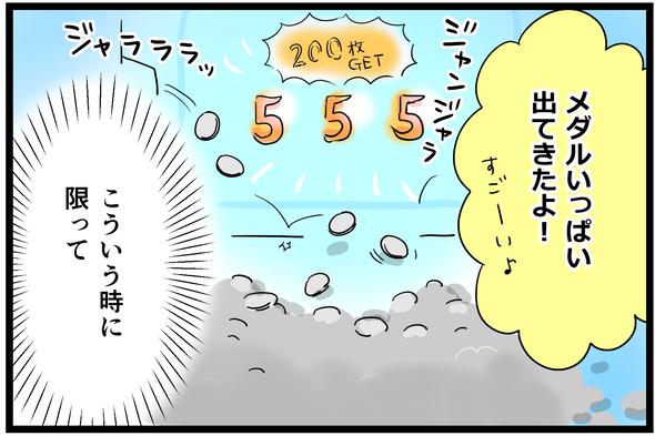 icchomae1109_05