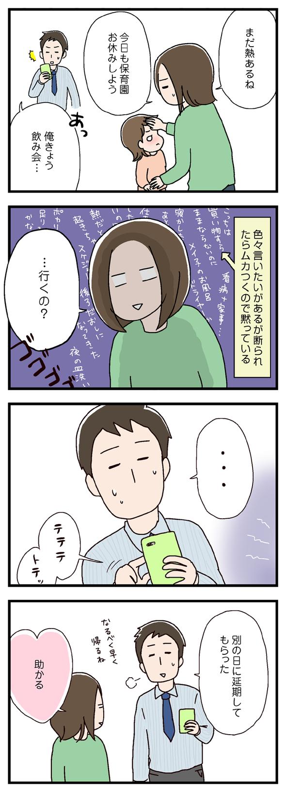 icchomae496