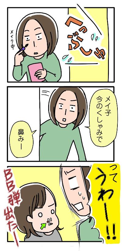 鼻から・・・01