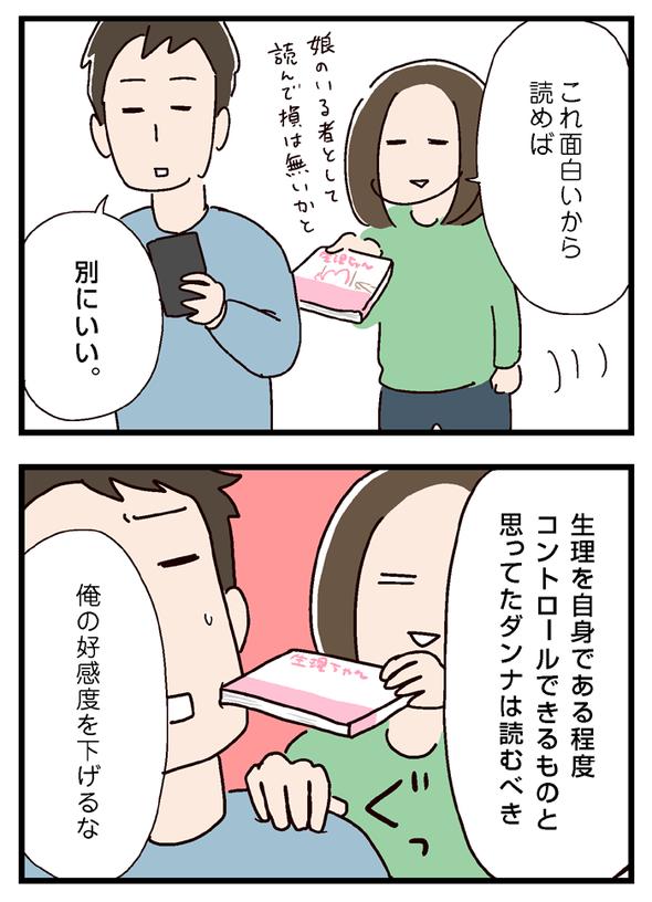icchomae697_02
