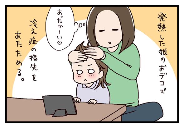 icchomae458_02