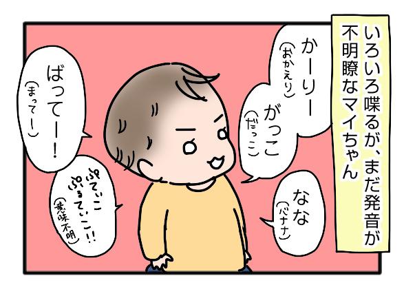 icchomae70