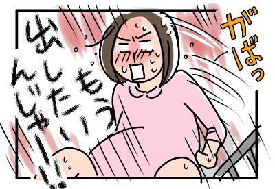 出産ラスト06