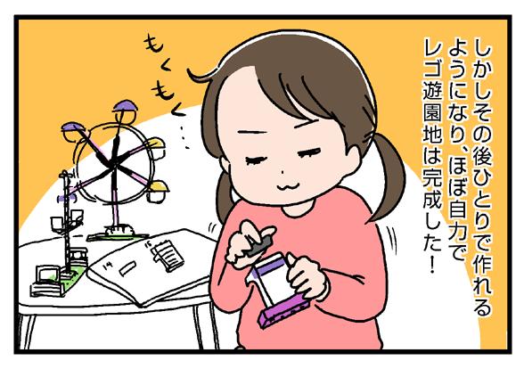 icchomae270_04