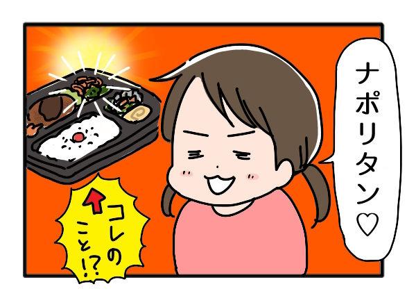 おべんとう02