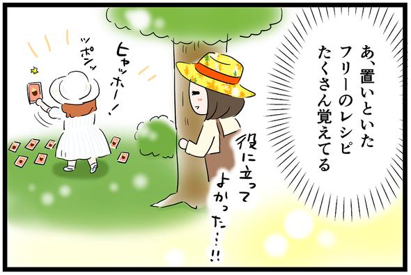 icchomae1070_05