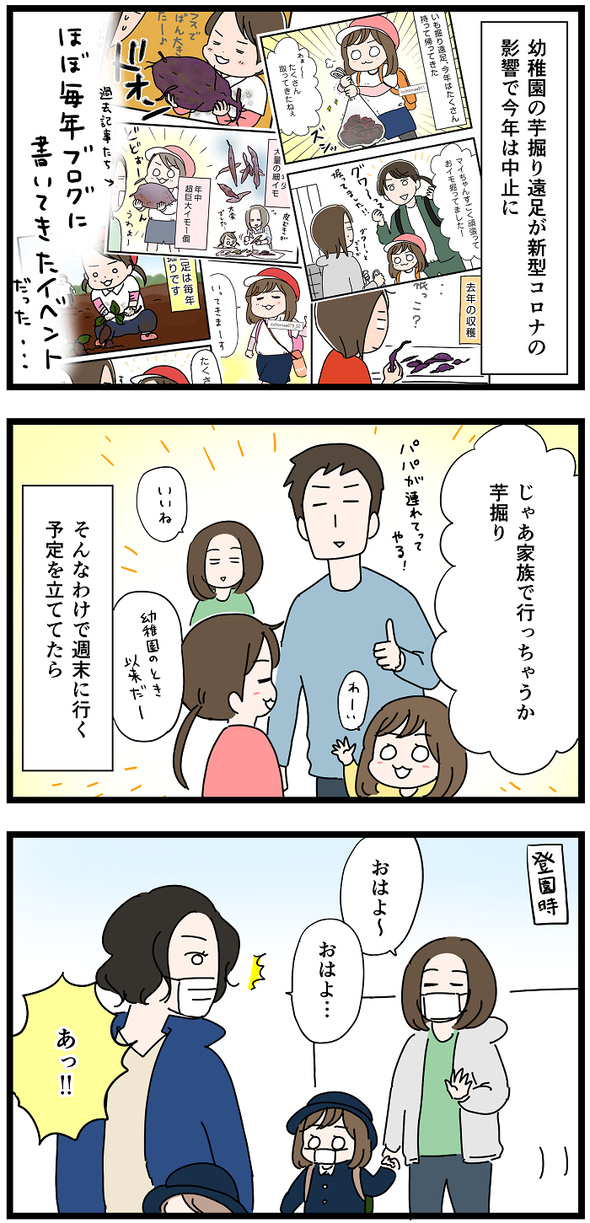 icchomae1121_01