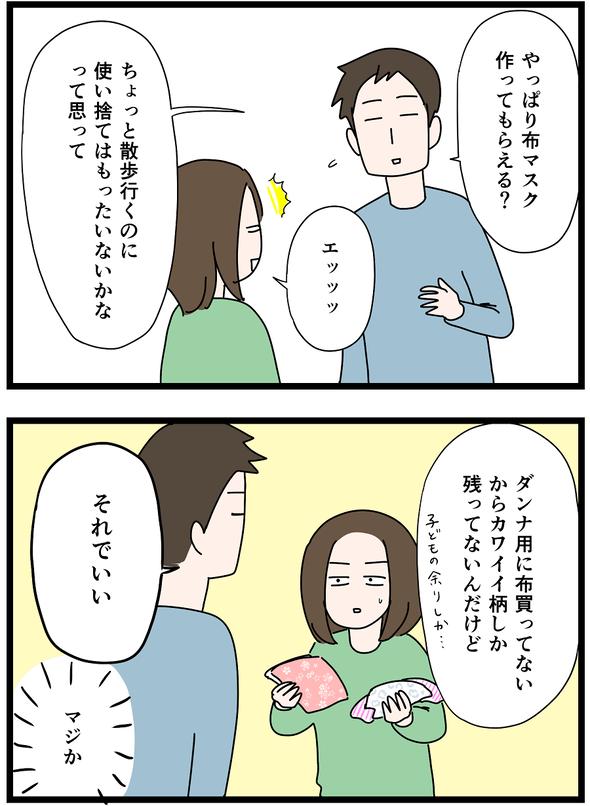 icchomae1014_03