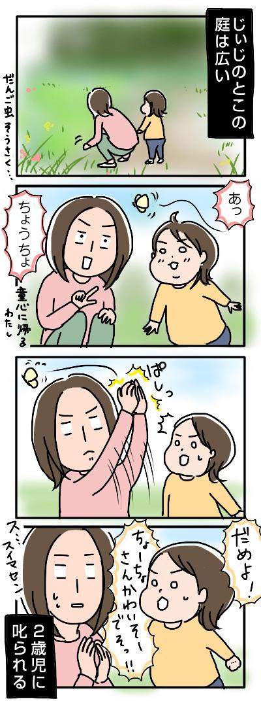 姉ちゃんは育児中-庭