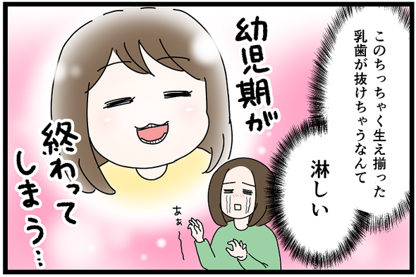 icchomae1196_04