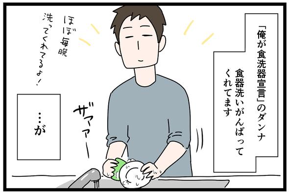 icchomae967_01