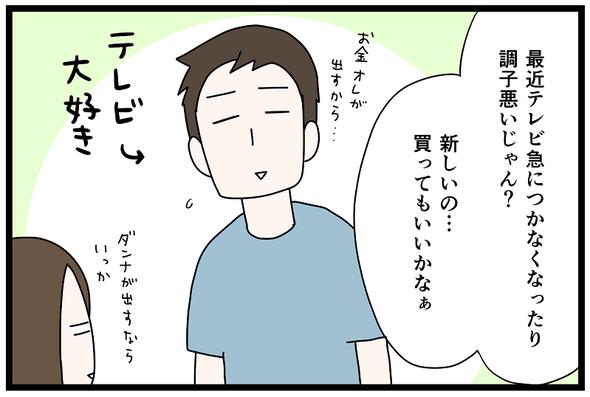 icchomae1286_01