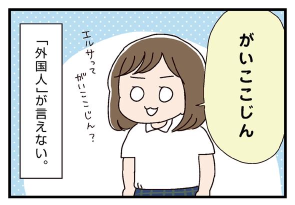 icchomae553_01