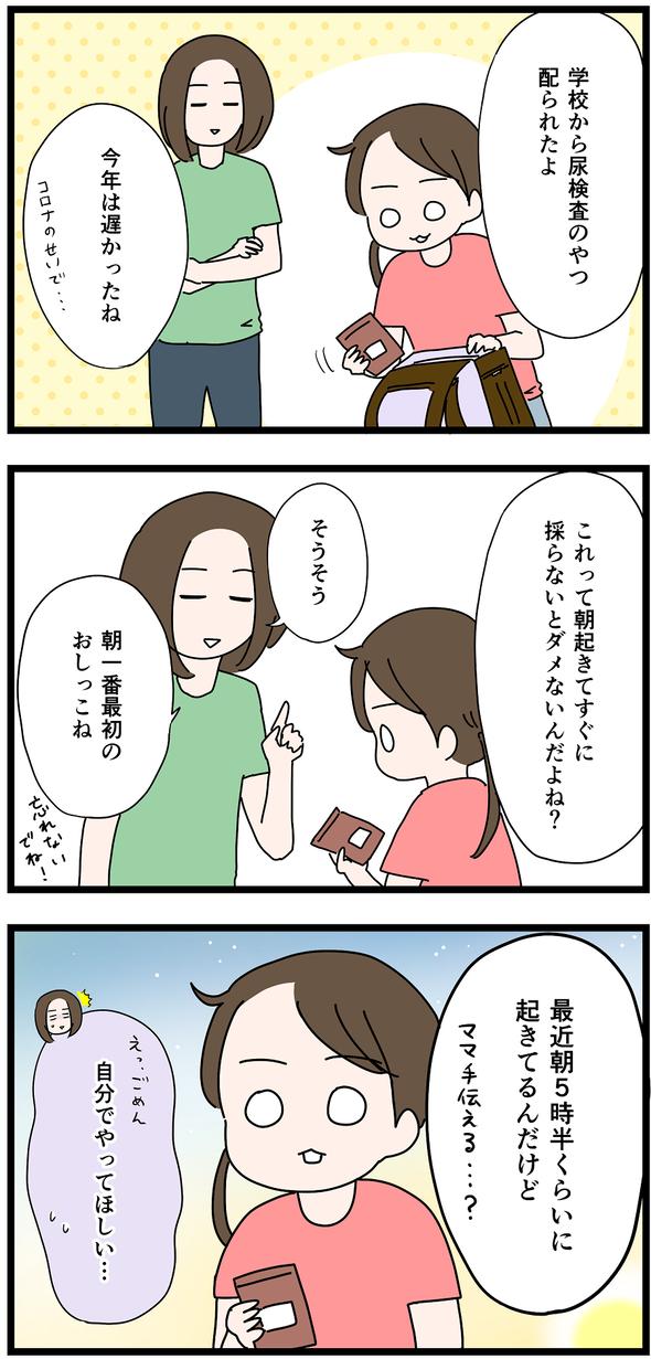 icchomae1054_01